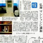 読売新聞4仏壇掲載