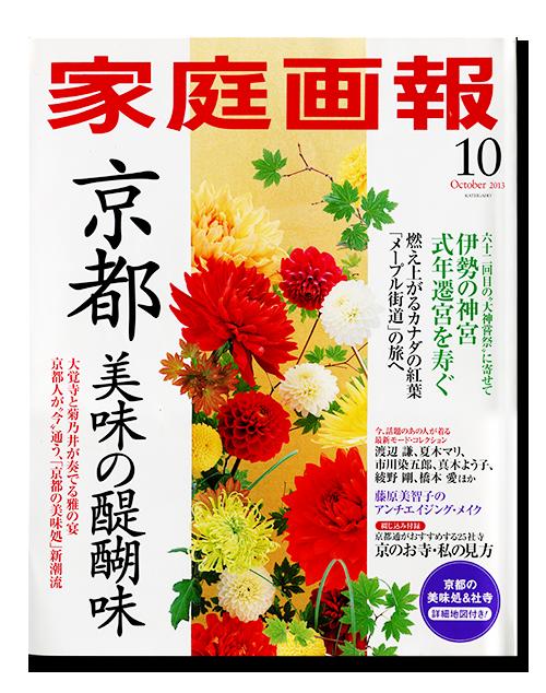 家庭画報A4仏壇掲載