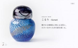 「手元供養用」アートガラス製骨壷 七音:ななおと ミニシリーズ「こるり」