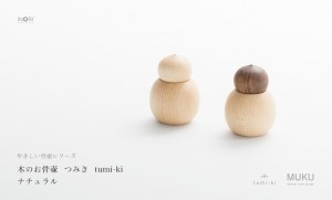 【分骨用木のミニ骨壷】やさしい骨壷「つみき tumi-ki」