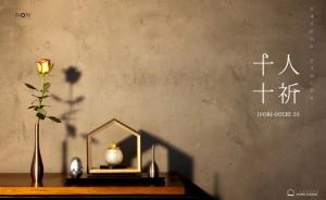 手元供養デザインミニ仏壇「いのりのおうち:INORI-OUCHI」20 カリン【グッドデザイン賞受賞】