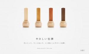 ミニ仏壇・手元供養用デザイン位牌「やさしい位牌」カラー一覧ラインナップ。