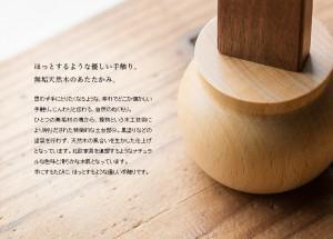 ミニ仏壇・手元供養用デザイン位牌「やさしい位牌」天然木の優しさ。