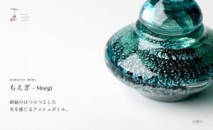 【手元供養】アートガラス製骨壷 七音 ミニシリーズ「もえぎ」