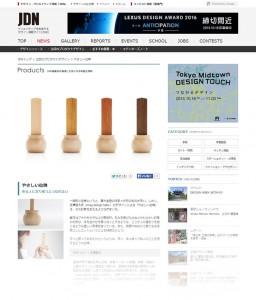 JDNデザイン情報サイトに掲載 やさしい位牌