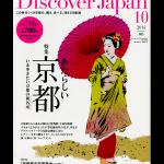 ディスカバー・ジャパンA4仏壇掲載