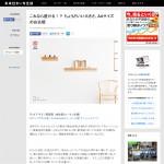 デザインミニ仏壇 「A4仏壇:エーヨン仏壇」A4サイズのお仏壇【2013年度グッドデザイン受賞】