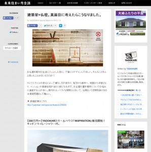 未来の住まい方会議 「YADOKARI」2015.3.15【建築家×仏壇。真面目に考えたらこうなりました。】