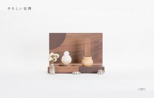 ミニ仏壇・手元供養用デザイン位牌「やさしい位牌」天然木 ブナ×ウォールナット 3.5寸。組み合わせ例。