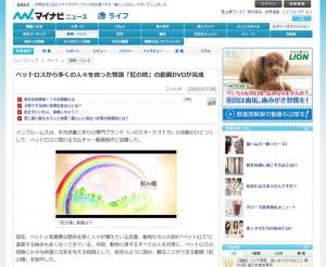 ペットロスから多くの人々を救った物語「虹の橋」の動画DVDが完成:マイナビニュース