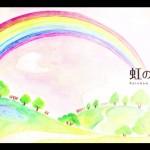 多くの人をペットロスから救って来た物語「虹の橋:Rainbow Bridge」