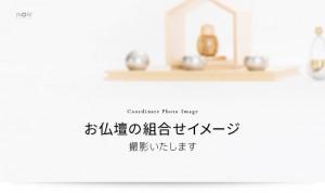 いのりオーケストラ「お仏壇の組み合わせイメージ」撮影いたします。
