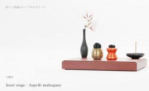 【手元供養】飾り台・ミニ仏壇・供養ステージ「祈り台:いのりだい」サペリマホガニー