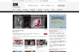 JDNデザイン情報サイトに掲載 デザイン位牌