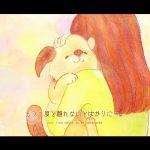 虹の橋_イメージ