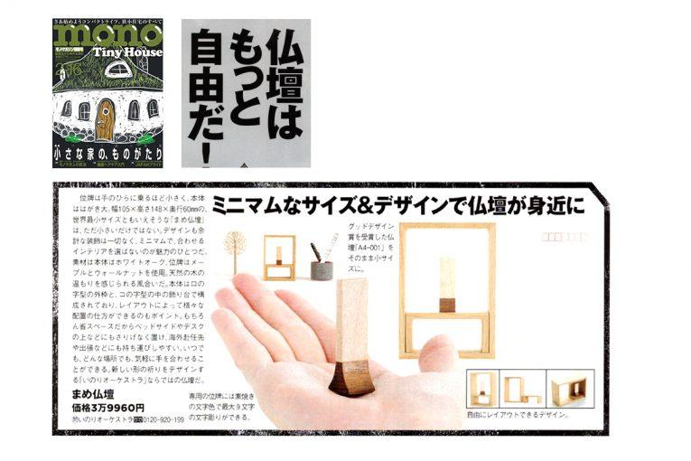 monoマガジン記事