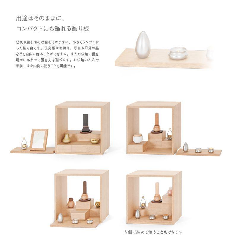 シンプル仏壇