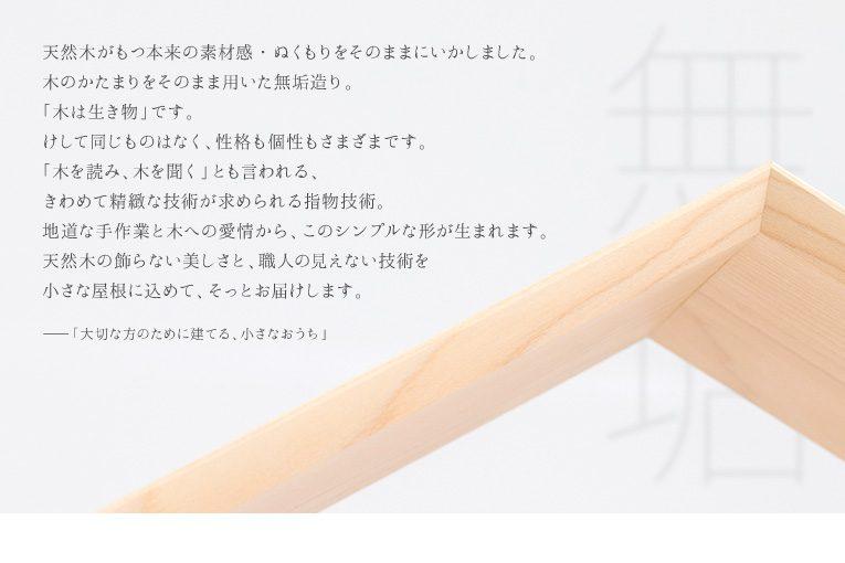 いのりのおうちワイド200無垢 製法