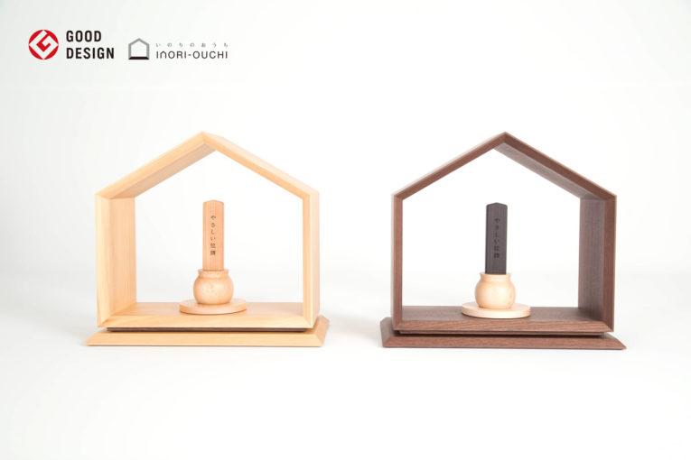 グッドデザイン受賞のやさしい位牌とミニ仏壇いのりのおうち
