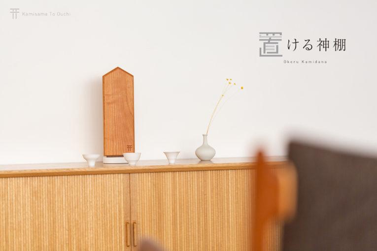 シンプルでナチュラルなデザインの置ける神棚