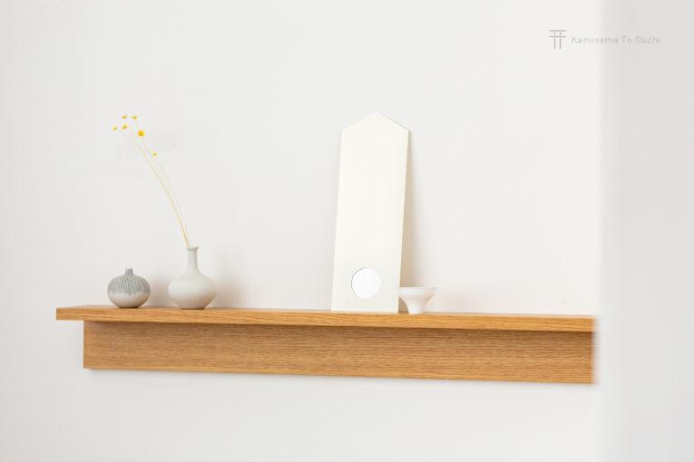 シンプルなデザインの神棚、かみさまとおうち
