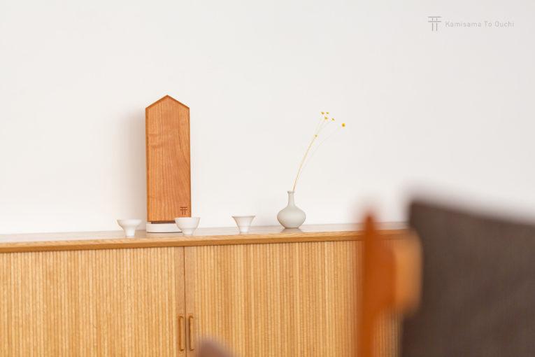 デザイン神棚のかみさまとおうち、モダンなデザインは置き場を選びません。