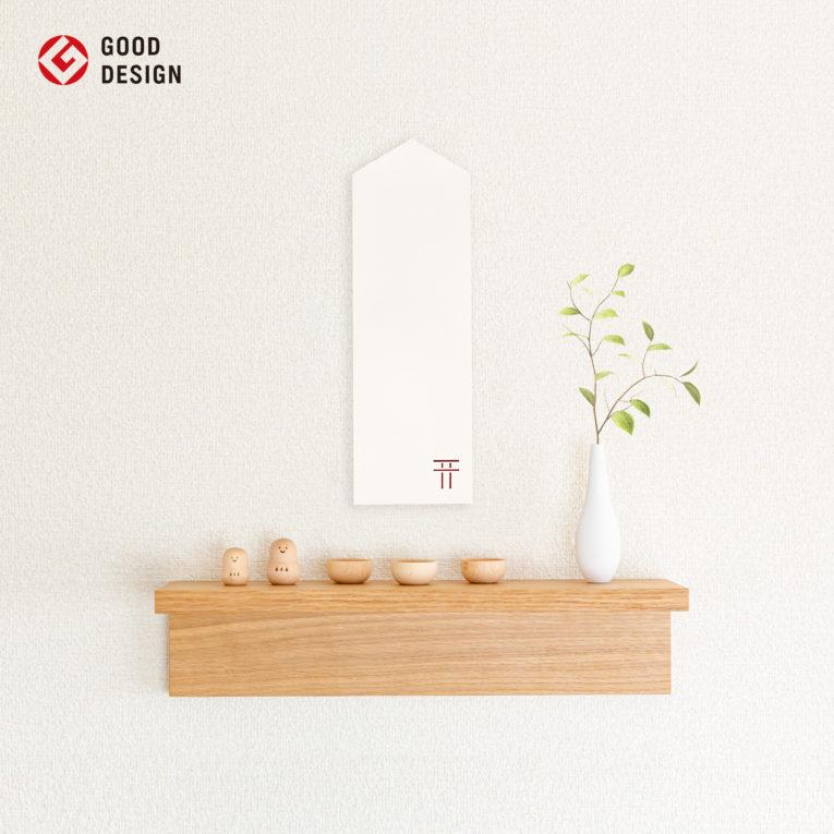 グッドデザイン受賞のモダンなデザイン神棚「貼る神棚」